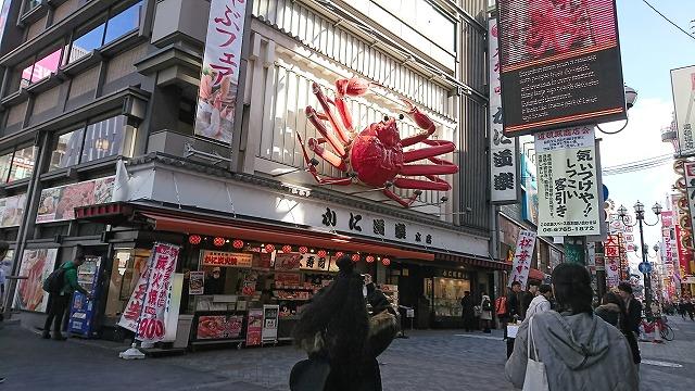 楽しかった大阪旅行