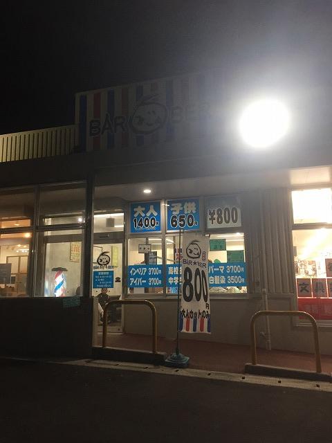 散髪&書店!