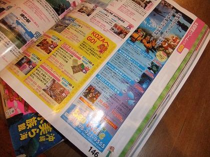 沖縄観光雑誌のるるぶ マップル掲載^^